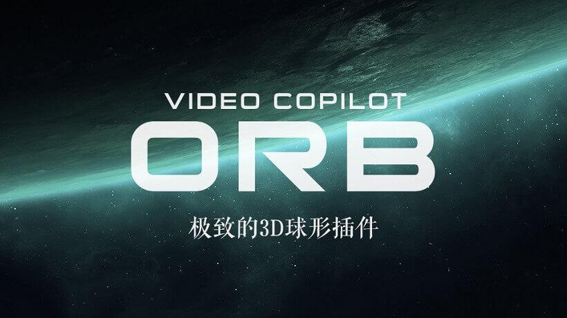 AE插件:VideoCopilot最新三维星球插件ORB for Win&MAC+教程 By AK AE插件-第1张