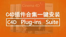 C4D插件合集|C4D Plugins Suite 19.2