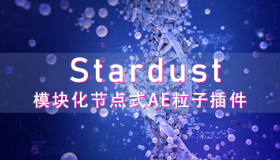 AE插件-Superluminal Stardust 1.4.1 模块化节点式AE粒子插件