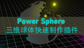 AE插件-三维旋转圆球地球制作 Power Sphere 1.1.5+使用教程