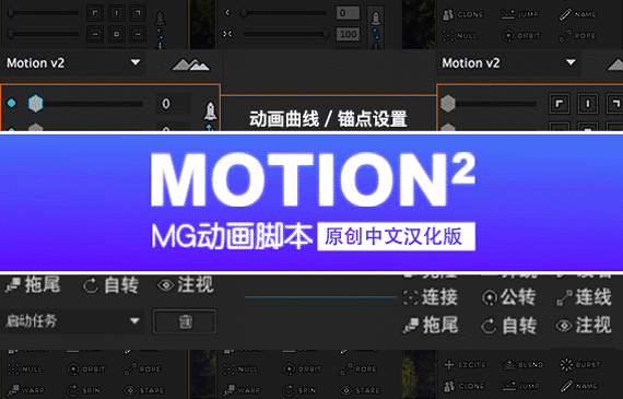 Motion2汉化中文版MG动画脚本