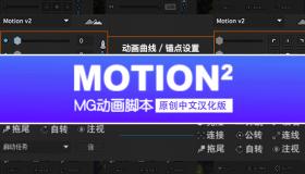 AE脚本Motion2中文汉化版MG动画脚本
