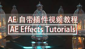 287个AE内置插件中文字幕视频教程+AE自带插件中英文对照表