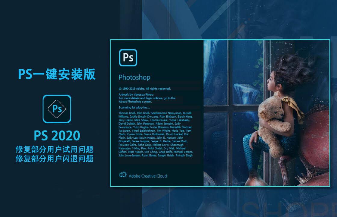 PS2020一键安装版平面图像处理软件 Photoshop 2020 21.0.1.47 Adobe-第1张