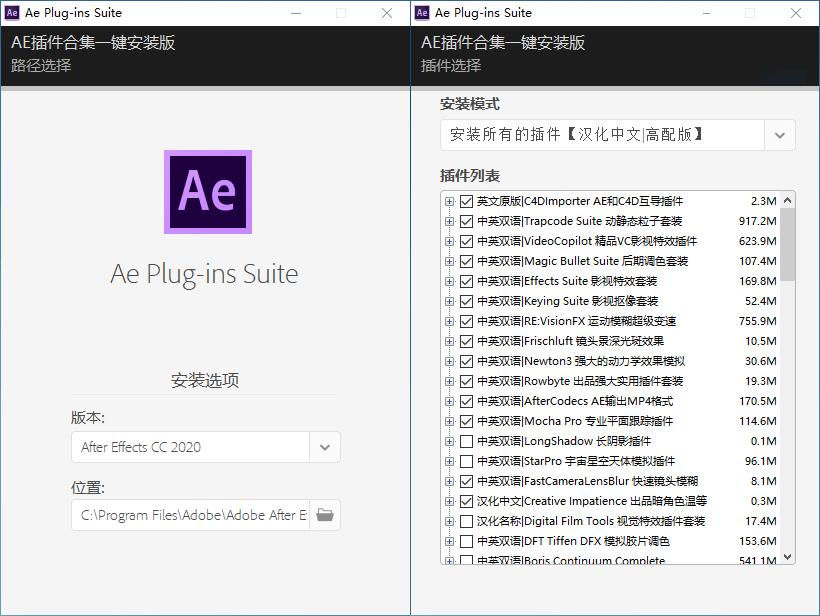AE插件合集|Ae Plug-ins Suite 19.14 AE插件合集-第1张