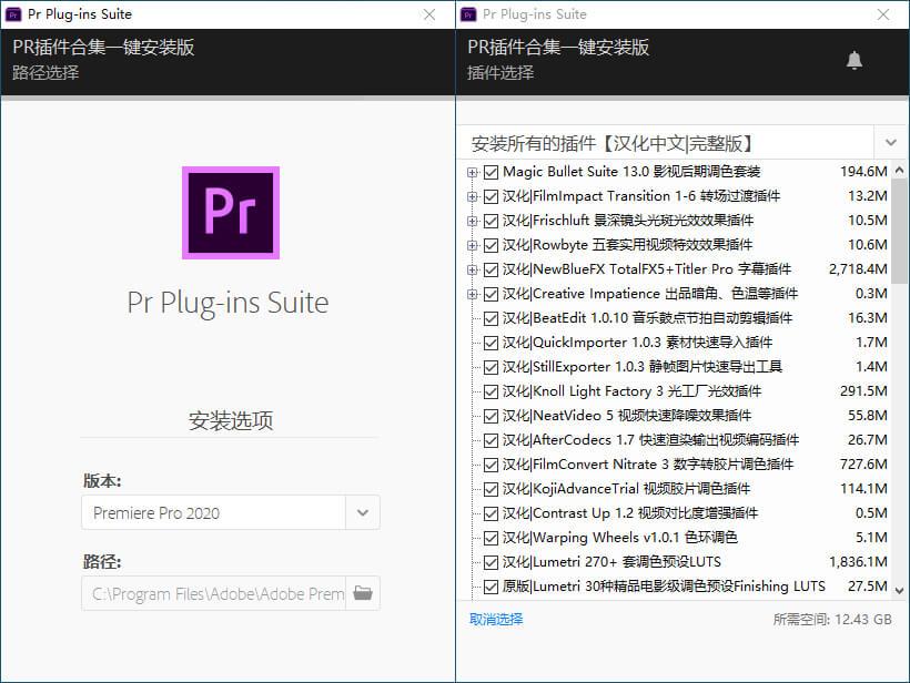 PR插件合集 Pr Plug-ins Suite 19.12 PR插件合集-第1张