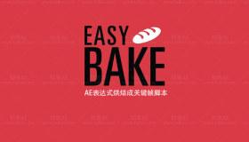 Easy Bake 1.0.3 AE表达式烘焙成关键帧脚本-AE脚本
