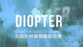 Diopter V1.03 光线折射模糊朦胧效果AE插件