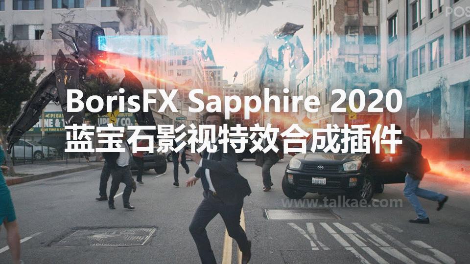 Boris FX Sapphire Plug-ins 2020.01 CE 蓝宝石影视特效合成插件 AE插件-第1张