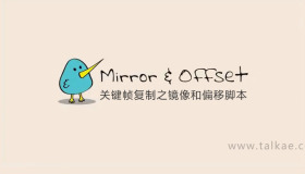AE脚本-多图层关键帧复制镜像和偏移脚本 Mirror & Offset v1.2 for After Effects + 使用教程