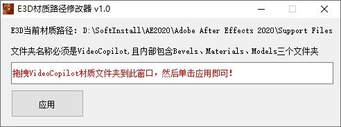 E3D材质模型合集包20+GB+材质路径修改器 AE插件-第17张