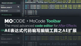 AE表达式代码脚本编写代码工具 MoCode 1.0.5 for After Effects + 使用教程