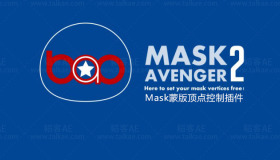 Mask三维路径顶点控制插件 BAO Mask Avenger 2.7.2 for After Effects WIN