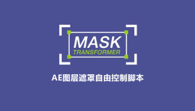 Mask Transformer 1.0.5 for After Effects 图层遮罩变形控制AE脚本