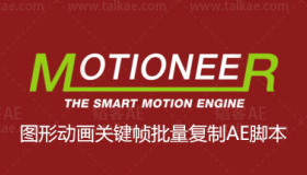 Motioneer 1.0.5 for After Effects 图形动画关键帧批量复制-AE脚本