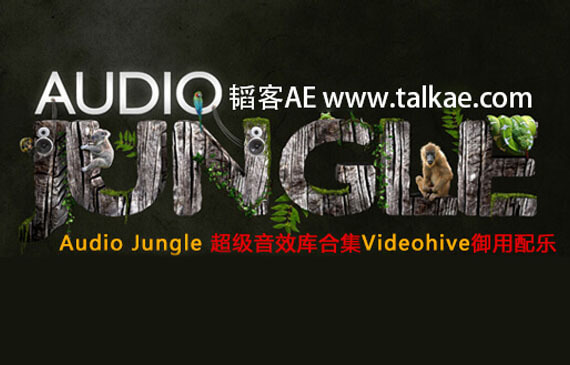 AudioJungle背景音乐超级音效库合集